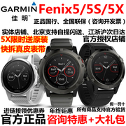 Garmin fenix5 / 5S / 5X flying resistance 5 heart rate GPS mountaineering swimming navigation outdoor sports watches