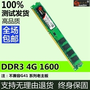 Somette genuine DDR3 1600 4G desktop computer memory can be compatible with 1333 double pass 8G