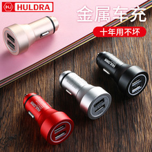 Huldra car charger car charging functions one for two lighter dual USB mobile phone intelligent fast charging