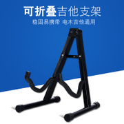 Guitar guitar stand vertical shelf bracket frame household electric guitar bass zhongruan lute frame