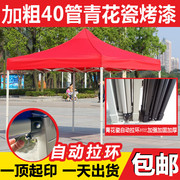 Outdoor sunshade awning four telescopic umbrella awning shed stall bag mail advertising folding tent.