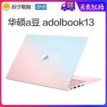 ASUS a bean adolbook 13 2020 10th generation i5 ultra light and narrow frame 13.3 inch all metal lightweight notebook computer student office book new product Suning e-shop official flagship store