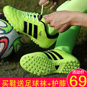 Football shoes broken nails TF adult male and female children spikes training shoes AG nail slip resistant shoes artificial grassland