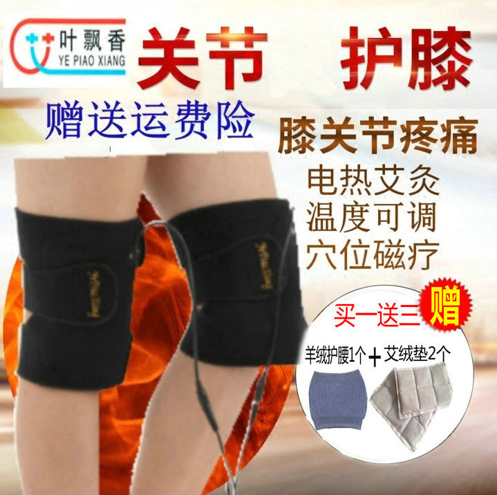 Electric heating knee warm old product men's and women's knee joints massager is phlogistic electric heating moxibustion knee fields