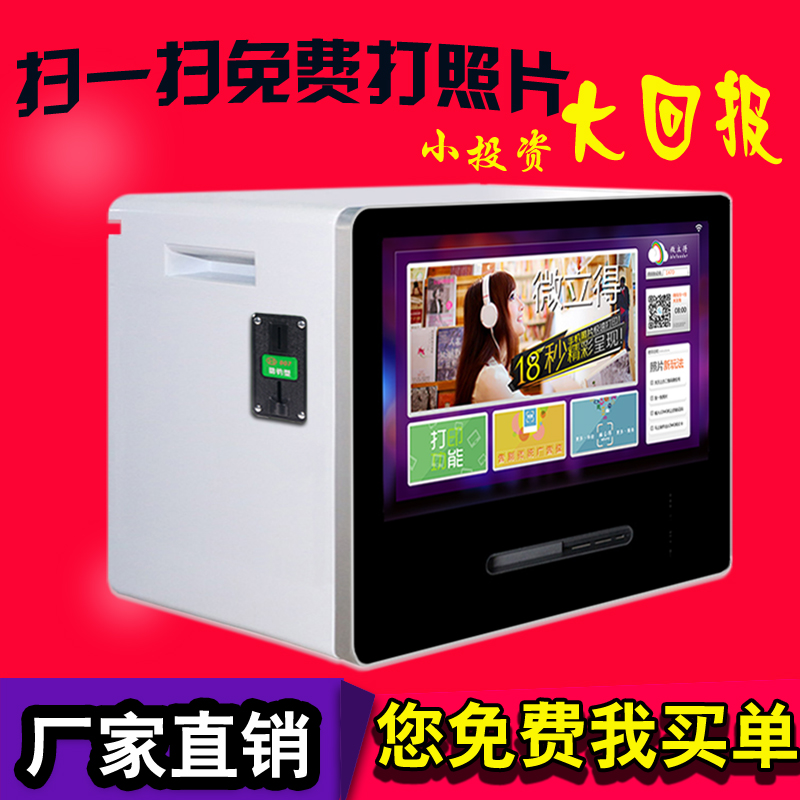 Micro stand desktop, coin WeChat, photo printer, advertising machine, micro payment, scan code, one dollar print photos