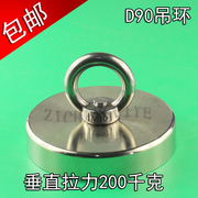 Fishing magnet magnet ring Nd-Fe-B magnet with magnet sucker magnet large circular hole