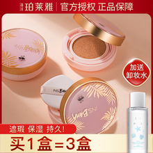 Air cushion BB cream, female Concealer moisturizing and lasting CC oil control no makeup makeup foundation official flagship store authentic