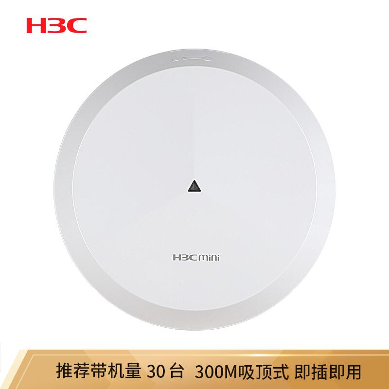 华三(H3C)300M 无线吸顶AP 企业级wifi接入 POE/DC供电 Mini A21-E