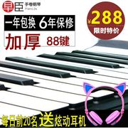 His early piano house 88 key thickened Professional Edition folding portable electronic piano keyboard soft adult beginners
