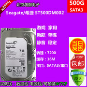 The new Seagate 500g desktop drives ST500DM002 7200 500G monitor hard single disc wire