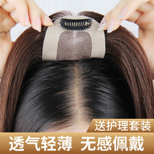 Partial wig head replacement film Jurchen hair replacement top female light invisible seamless cover white hair hand-woven replacement block