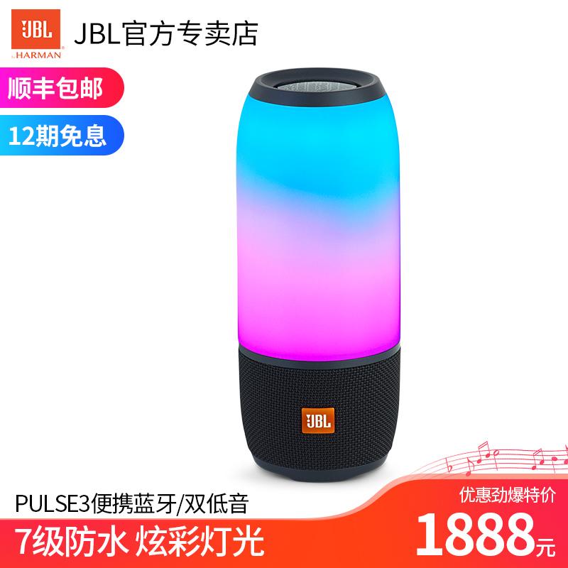 JBL PULSE3音乐脉动3代2代升级炫彩蓝牙音箱无线音响防水双低音炮