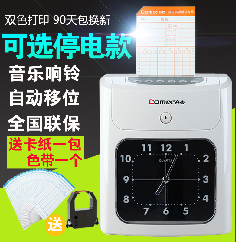 Work attendance punch card paper work sign card-insert double color printing power punch clock