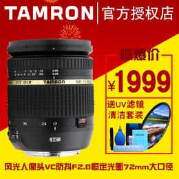 腾龙17-50mm F2.8 VC防抖 B005 广角风光人像变焦单反镜头