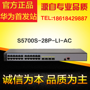 Huawei Gold S5700S-28P-LI-AC new national warranty for one year 5700s-28p-li package