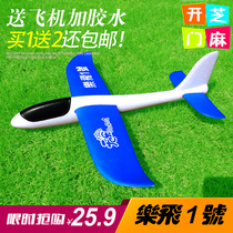 Hand thrown airplane plane EPP foam RC airplane throw glider outdoor designers childrens hair fell