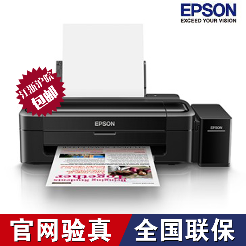 EPSON 4S shop Epson l130/l310 home color photo printer, the original ink tank