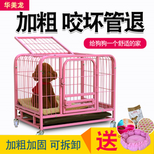 The dog cage Teddy small dog with a medium-sized dog pet dog kennel toilet bold cage rabbit cage cat cage