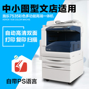 Xerox 3370 5570 color copier double-sided A3 print scanning and copying machine 7535 laser printing