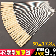 Stainless steel handles barbecue mutton barbecue skewers prod tool supplies accessories needle flat iron prod sign