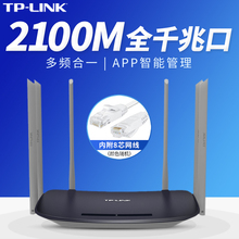 Full Gigabit + One-year Renewal Service TP-LINK Dual Gigabit 5G Router Wireless Home High-Speed ​​Wall-Wall Wifi Dual-Band Fiber Broadband 2100M Full Gigabit Port