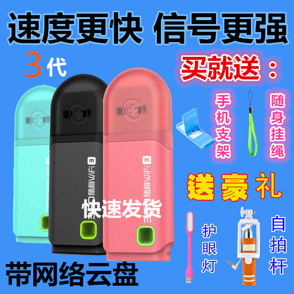 Portable WIFI3G4G mobile phone, mini desktop computer, portable carry on wireless network card, domestic wall through router