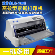 The new EPSON 630K 730K 735K express a single tax invoice printer replacing business tax with value-added tax(VAT) needle type printer