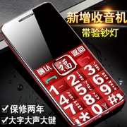Haoxuan H6 old mobile phone mobile Unicom straight big screen senile old machine key characters loudly