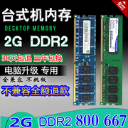 Various brands of DDR2 800667 2G two desktop memory memory can be fully compatible with double pass 4G