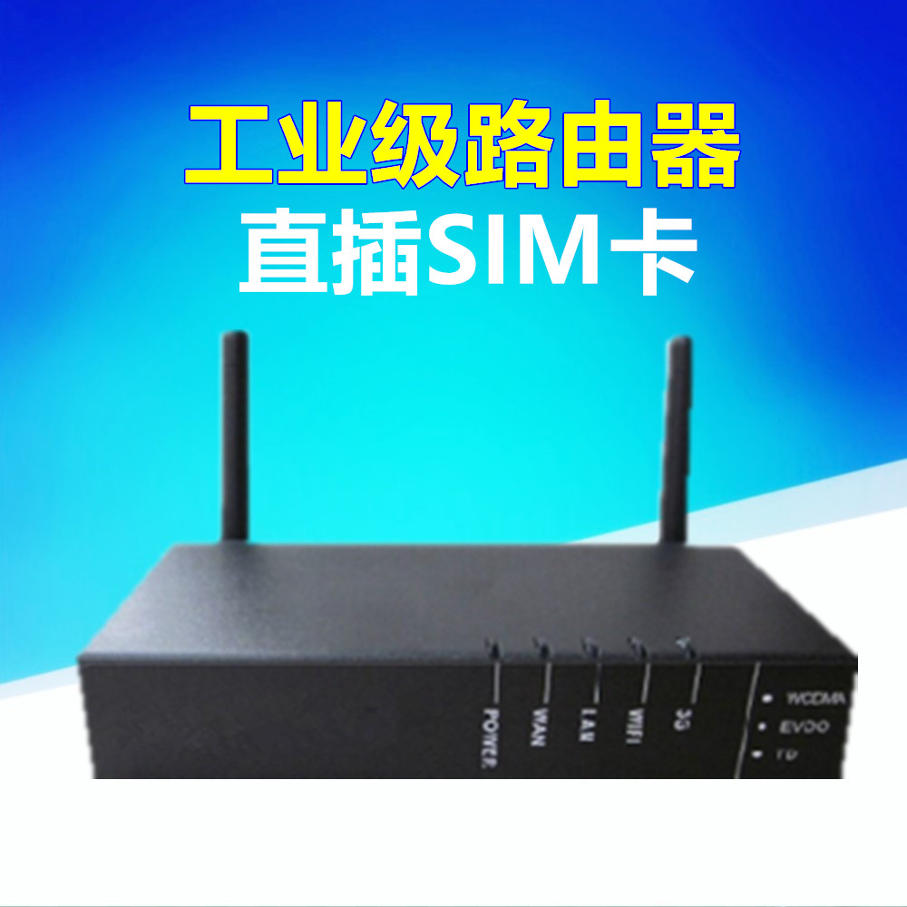 Direct line SIM card Unicom Telecom mobile 4G industrial router (factory direct sales)