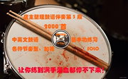 The third version of the 2000 song beat chaos without repetition without drum drum accompaniment textbooks in English self-study examination
