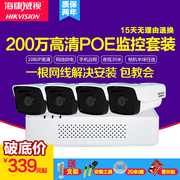Hikvision monitoring equipment set 2 million POE webcam home appliance camera