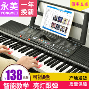 Yong Mei electronic piano adult children beginners multifunctional intelligent 61 teachers to teach students the professional piano keys.