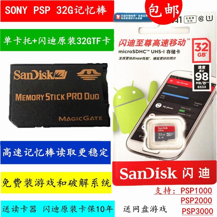 Купить MemoryStick Pro Duo в Китае, в интернет магазине таобао на русском языке