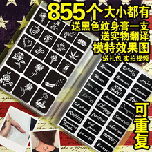 Korean small semi permanent tattoo hollowed pattern template template juice pigment henna painting book set