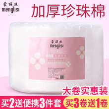 Meng Lisi disposable wash towel Non-woven cleansing towel paper wipe face towel beauty salon pearl cotton cotton