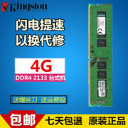 Kingston memory/Kingston DDR4 2133 4 g the fourth generation of desktop mail 4 gb memory stick pack