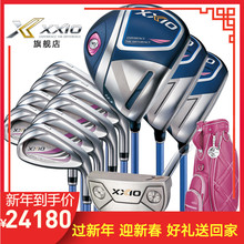 Xxioxx10 Golf Club mp1100 women's set full set easy to play far away imported from Japan 2020