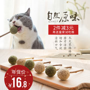 Cat toys supplies catnip ball lollipops funny cat sticks molars clean wood days Polygonatum cats cat snacks