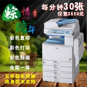 Ricoh MPC3000 5000 large network of black and white color A3 compound laser printer copier machine