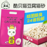 Cool cat litter bag mail Green Tea tofu tofu sand pellet 6L litter clean corn flavor deodorant tofu sand