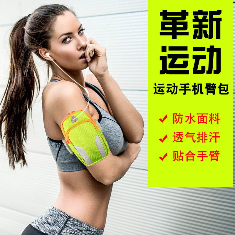 H sports arm, HUAWEI running mobile phone arm, men and women 5.7 arm bags, arm sets, fitness wrist bag