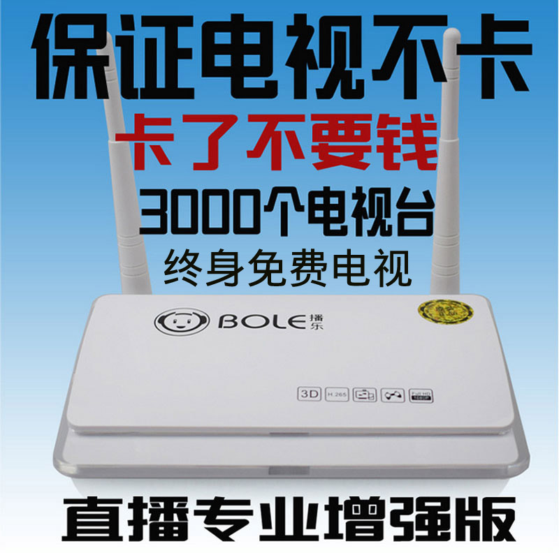 播乐高清网络播放器机顶盒看电视电影 8核安卓智能系统 高清不卡