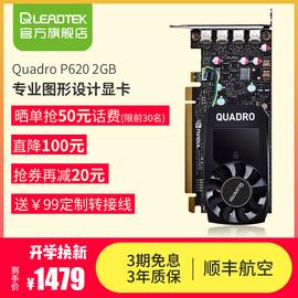 丽台Quadro P620 2GB 专业图形平面设计3D建模渲染剪辑绘图显卡