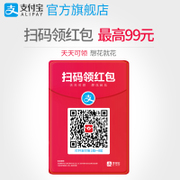 Alipay scan code for free every day to receive red envelopes to sweep the two-dimensional code payment card payment code custom code.
