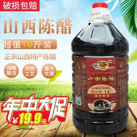 山西老陈醋10斤大桶装特产批发散装农家香醋粮食酿造家用食用黑醋