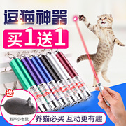 The cat cat cat toy laser laser pen infrared laser pen cat toy cat toys