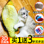Cat toy cat mint funny cat bite tooth molar kitten pillow pet simulation cat Boh grass fish pillow