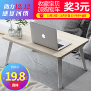 Miuix livable bed computer desk notebook computer desk folding table student dormitory lazy learning table desk