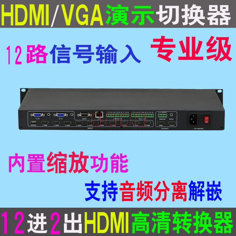 434 62 4k Hdmi 12 In And 2 Out Hdmi Vga Demo Switch Hdmi Audio De Embedding Scaling Rs23 2 And Rj45 From Best Taobao Agent Taobao International International Ecommerce Newbecca Com